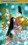"""""""古代幻想ロマン""""シリーズ 14 春宵宴(シュンショウエン)(1)"""