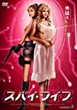 スパイ・ワイフ [DVD]