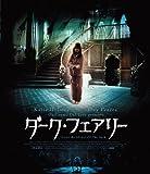 ダーク・フェアリー[Blu-ray/ブルーレイ]