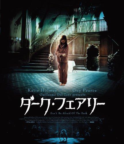 ダーク・フェアリー [Blu-ray]