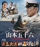 聯合艦隊司令長官 山本五十六 -太平洋戦争70年目の真実- [Blu-ray]