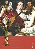 ホモセクシャルの世界史 (文春文庫)