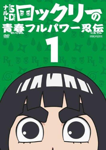 ナルトSD ロック・リーの青春フルパワー忍伝 1 [DVD]