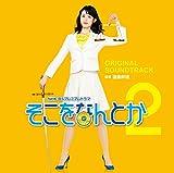 NHK BS プレミアムドラマ そこをなんとか2 オリジナルサウンドトラック