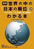 図解 世界の中の「日本の順位」がわかる本: 「すごい日本」「ダメな日本」が一目瞭然! (知的生きかた文庫)