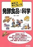 おもしろサイエンス発酵食品の科学 (B&Tブックス)