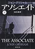 アソシエイト〈下〉 (新潮文庫)