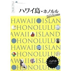 ハワイ島・ホノルル(ララチッタ) (ララチッタ—太平洋)