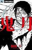 鬼月 (フラワーコミックスアルファ)