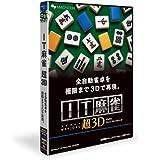 マグノリア IT麻雀 超3D(価格改定版)