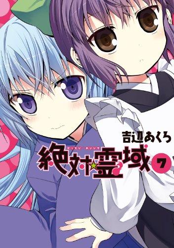 絶対☆霊域 (7) (ガンガンコミックスJOKER)
