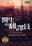 Image of Interpreter of Maladies: Traditional Characters (Chinese Edition)