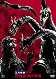 Amazon.co.jp三大怪獣 地球最大の決戦 東宝DVD名作セレクション