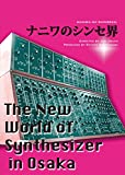 ナニワのシンセ界〜The New World of Synthesizer in Osaka〜 [DVD]