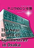 ナニワのシンセ界〜The New World of Synthesizer in Osaka〜 [DVD]