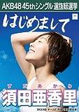 【須田亜香里】 公式生写真 AKB48 翼はいらない 劇場盤特典