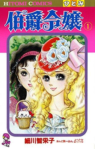 伯爵令嬢 1 (ひとみコミックス)