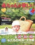 赤ちゃんが欲しい 2011夏―スペシャル付録:赤パワーで妊娠体質に!べビットちゃん子宝ソックス (主婦の友生活シリーズ)