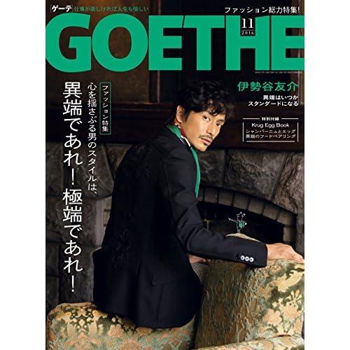 GOETHE[ゲーテ] 2016年11月号[雑誌]