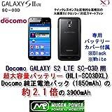 GALAXY S2 LTE SC-03D docomo用 超大容量バッテリー(カバー:Black) (HLI-SC03DXL) Mugen Power