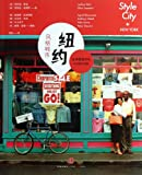 img - for City Style: New York (Chinese Edition) book / textbook / text book