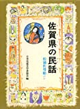 佐賀県の民話―松浦佐用姫ほか (県別ふるさとの民話 (45))