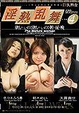 巨乳熟女 淫・熟・乱・舞…(4) 欲し~ぃの!欲し~ぃの!朝・昼・晩 [DVD]