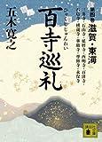 百寺巡礼 第四巻 滋賀・東海 (講談社文庫)