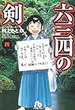 六三四の剣 (4) (小学館文庫)
