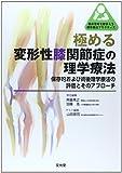 極める変形性膝関節症の理学療法―保存的および術後理学療法の評価とそのアプローチ (臨床思考を踏まえる理学療法プラクティス)