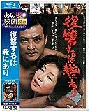 あの頃映画 the BEST 松竹ブルーレイ・コレクション 復讐...[Blu-ray/ブルーレイ]