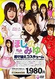 ほしのみゆ 着せ替えコスチューム [DVD]