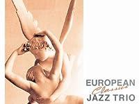 「月の光 {clair de lune}」『ヨーロピアン・ジャズ・トリオ {eurooean jazz trio}』