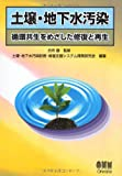 土壌・地下水汚染―循環共生をめざした修復と再生