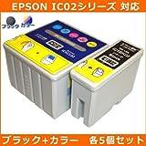 エプソン(EPSON)対応 IC1BK02/IC5CL02 互換インクカートリッジ ブラック+カラー【各5個セット】JISSO-MARTオリジナル互換インク