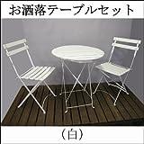 オシャレガーデンテーブル&チェアセット(白)|ガーデンファニチャー |ベランダ|折りたたみ式|