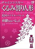 華麗なるバレエ 10 くるみ割り人形 / チャイコフスキー (小学館DVD BOOK)