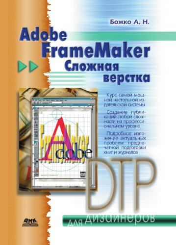 Adobe FrameMaker. Slozhnaya verstka (in Russian language)