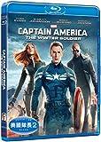 Captain America 2: The Winter Soldier (Region Free Blu-Ray) (Hong Kong Version) English & Mandarin Language / Chinese subtitled