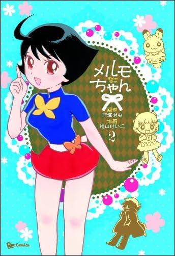 メルモちゃん 2(リュウコミックス)