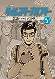 瓦版ジャーナリスト魂 (タイムスクープハンターコミック) (タイムスクープハンターコミック 2)