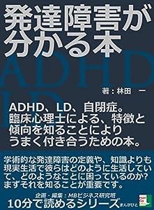 発達障害が分かる本。ADHD、LD、自閉症。臨床心理士による、特徴と傾向を知ることによりうまく付き合うための本。10分で読めるシリーズ