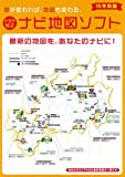 【11月16日発売開始】トヨタ(TOYOTA) トヨタ純正カーナビ用 DVD地図更新ソフト 全国版 08664-0AK16