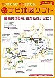 トヨタ(TOYOTA) トヨタ純正カーナビ用 DVD地図更新ソフト 全国版 08664-0AK15