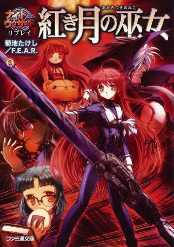 紅き月の巫女—ナイトウィザードリプレイ (ファミ通文庫)