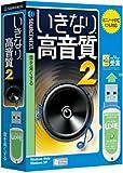 いきなり高音質 2 (Uメモ)