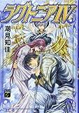 ラグトニア 4 (Feelコミックスファンタジー)