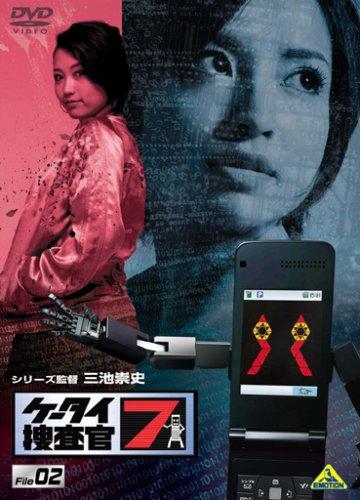 ケータイ捜査官7 File 02 [DVD]