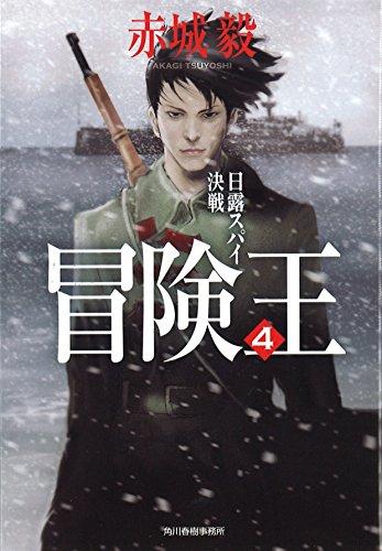 冒険王〈4〉日露スパイ決戦 (ハルキ文庫)