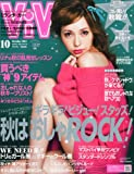 ViVi (ヴィヴィ) 2012年 10月号 [雑誌]